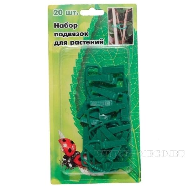 Набор из 20-ти подвязок для растений(5,5х4,5 см) оптом