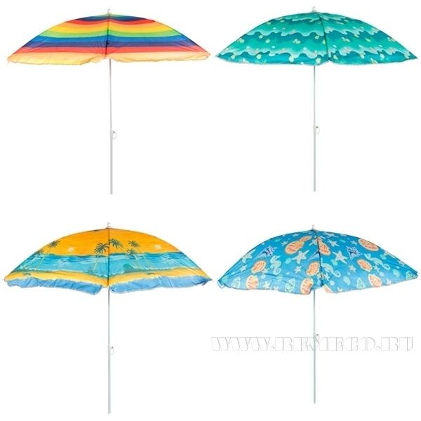 Зонт пляжный, диаметр 140 см,4в оптом