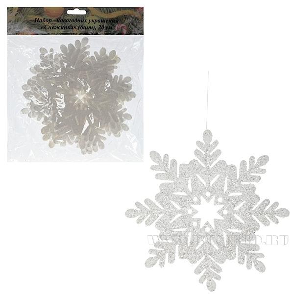 Набор новогодних украшений «Снежинка»,(6шт), 20 см оптом