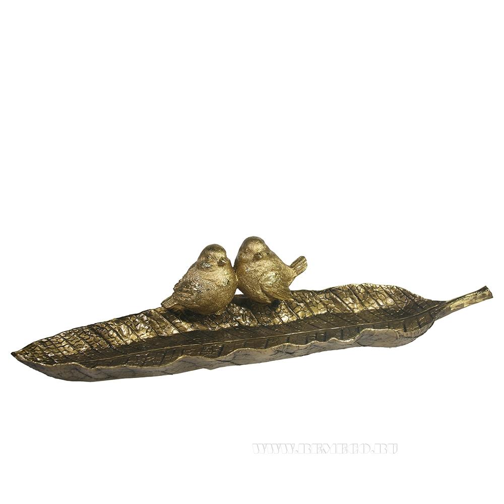 Декоративная подставка под мелочи Лист с птичками (золото) L41W11H9 см оптом