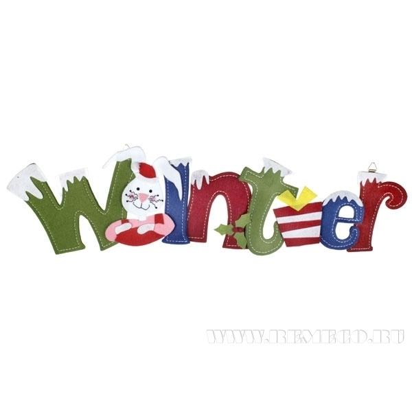 Баннер новогодний Winter, L60 H15 см оптом
