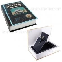 Книга-сейф с замком Остров сокровищ, L15,5 W4 H21,5см