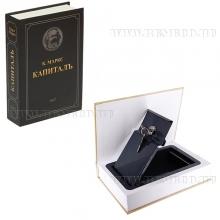 Книга-сейф с замком Капитал, L15,5 W4 H21,5см