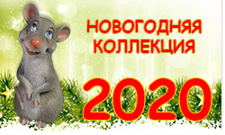 Новогодняя коллекция 2020